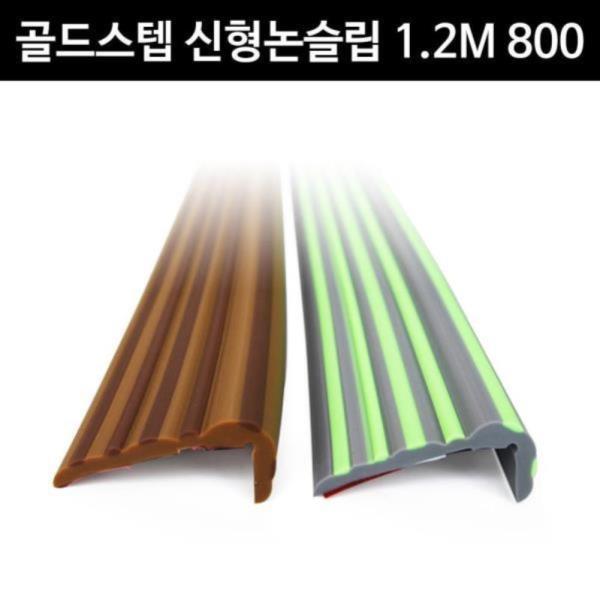 골드스텝 신형논슬립800 1.2M