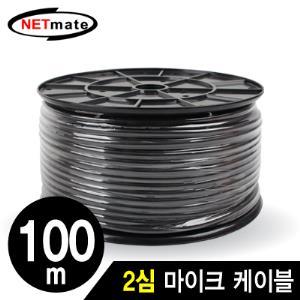 NMC_MC100 2심 마이크 케이블 100m
