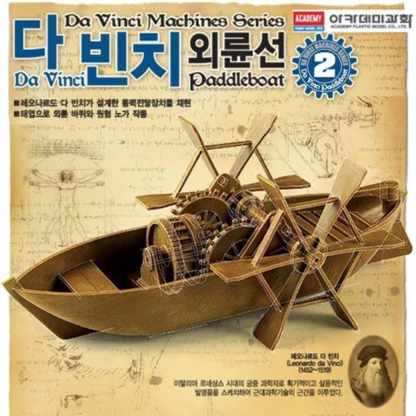 아카데미과학 다빈치 외륜선