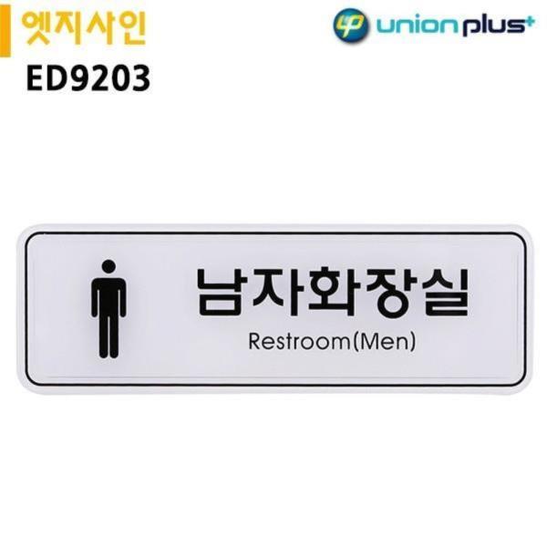 표지판 엣지사인 남자화장실 (195x65mm)