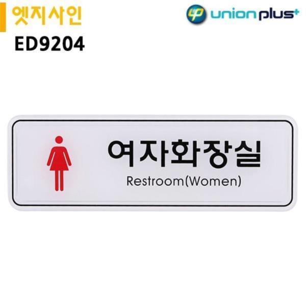표지판 엣지사인 여자화장실 (195x65mm)