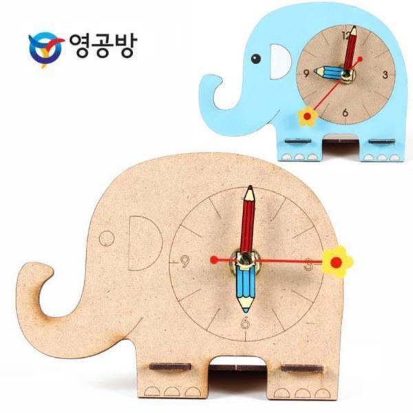 영공방 탁상시계 만들기 코끼리
