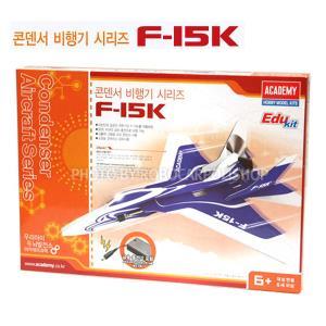 아카데미과학 콘덴서 비행기 시리즈 F-15K