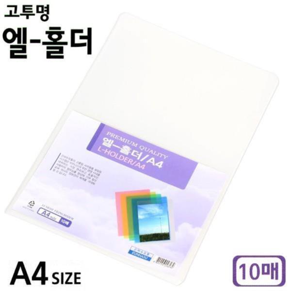단아미 고투명 엘-홀더 A4 10매