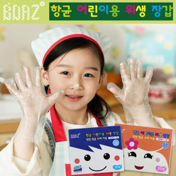보아스 항균 어린이 위생장갑 (30매입) 10개세트