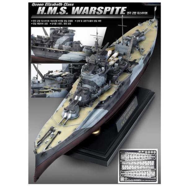 1/350 퀸 엘리자베스 클래스 영국 군함 워스파이트