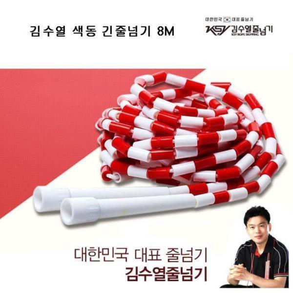 김수열 색동 긴줄넘기 8M 블랙
