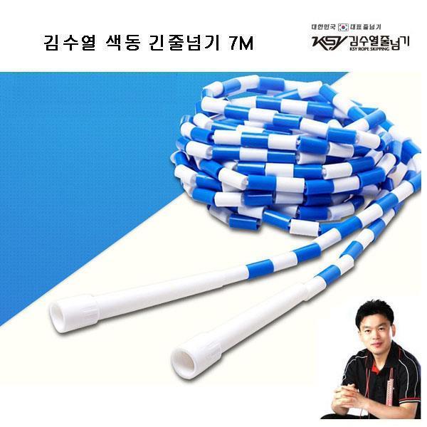 김수열 색동 긴줄넘기 7M 블랙