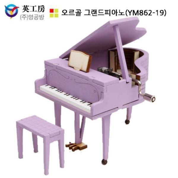 영공방 오르골 그랜드피아노