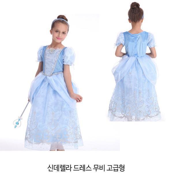 신데렐라 드레스 무비 고급형 (택1)