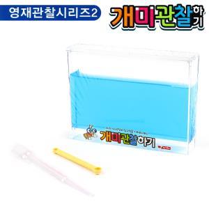 팬시로비 개미 관찰하기 (대) (블루) (1036)