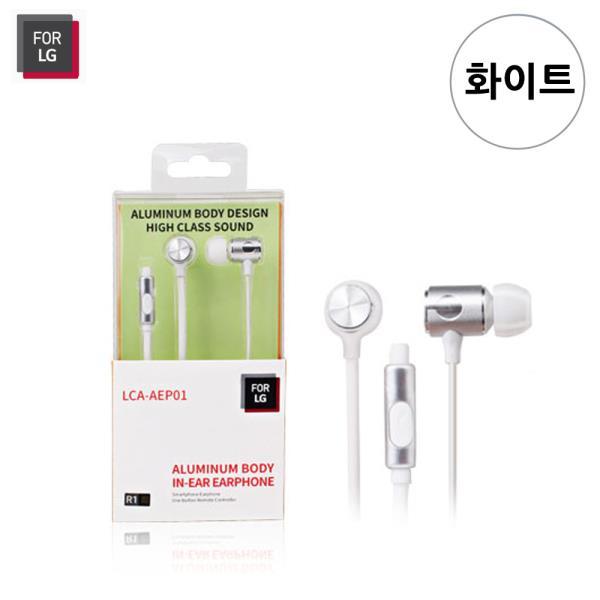 For LG 알루미늄 인이어 이어셋 (LCA-AEP01) (화이트)