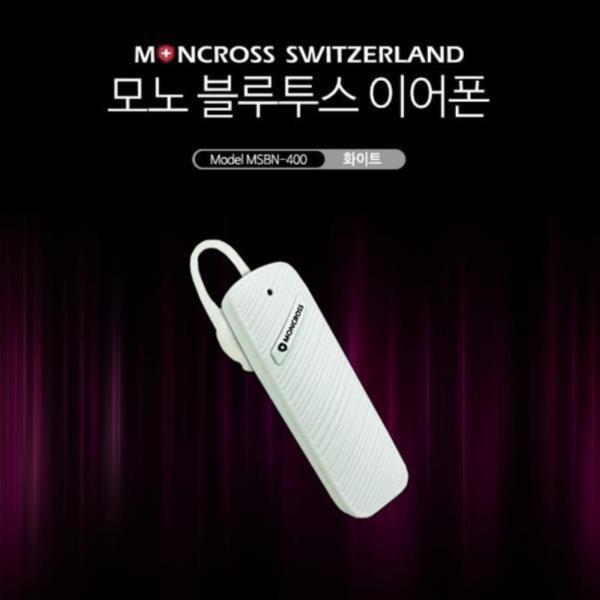 스위스 몽크로스 블루투스 모노이어셋 (MSBN-400) (화이트)