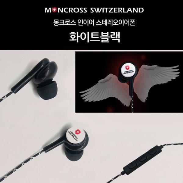 스위스 몽크로스 인이어 이어셋 (MSEP-100) (화이트블랙)