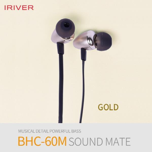 아이리버 커널형이어셋 (BHC-60M) (GD)