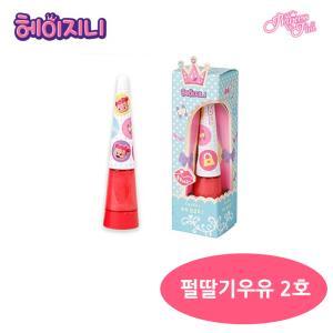 가이아 공주지니 촉촉 립글로스 펄딸기우유 2호