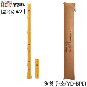 영창 플라스틱 뿌리단소 (YD-BPL)