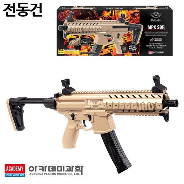 MPX-SBR 전동건