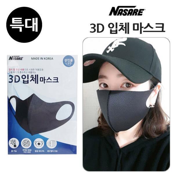 3D 입체 블랙 마스크 (특대형)