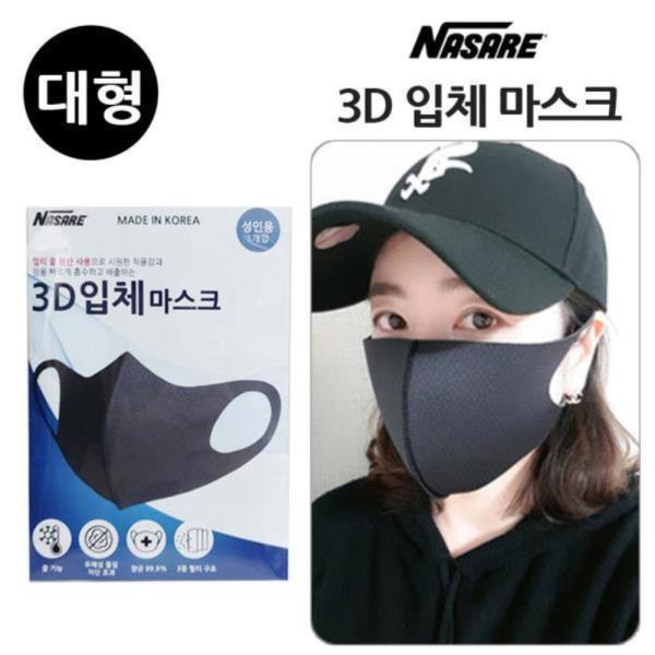 3D 입체 블랙 마스크 (대형)