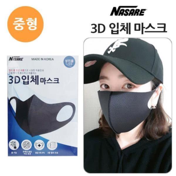 3D 입체 블랙 마스크 (중형)