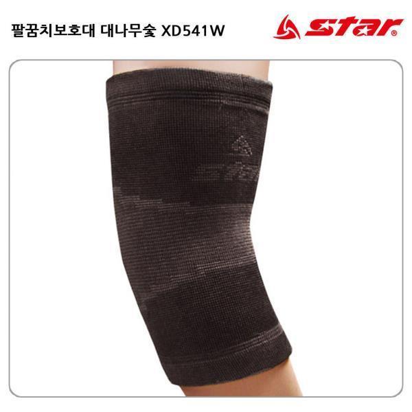 팔꿈치보호대 대나무숯 (FREE)