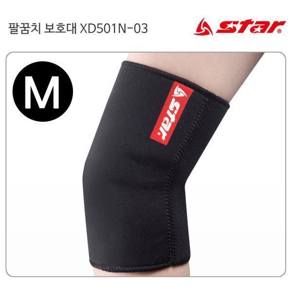 팔꿈치보호대 (검정) (M) (XD501N)