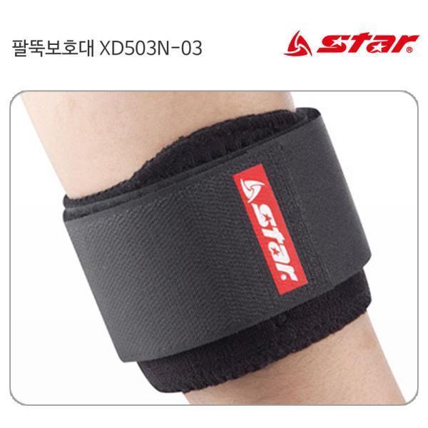 팔뚝보호대 (검정) (M) (XD503N)