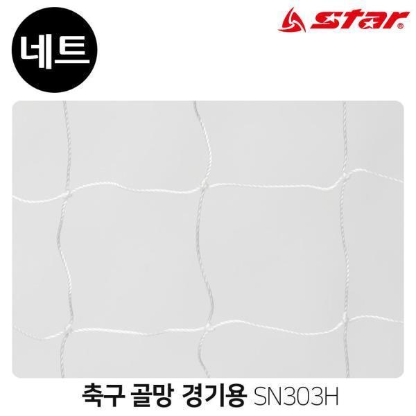 (골망) 축구 경기용 골네트 (SN303H)