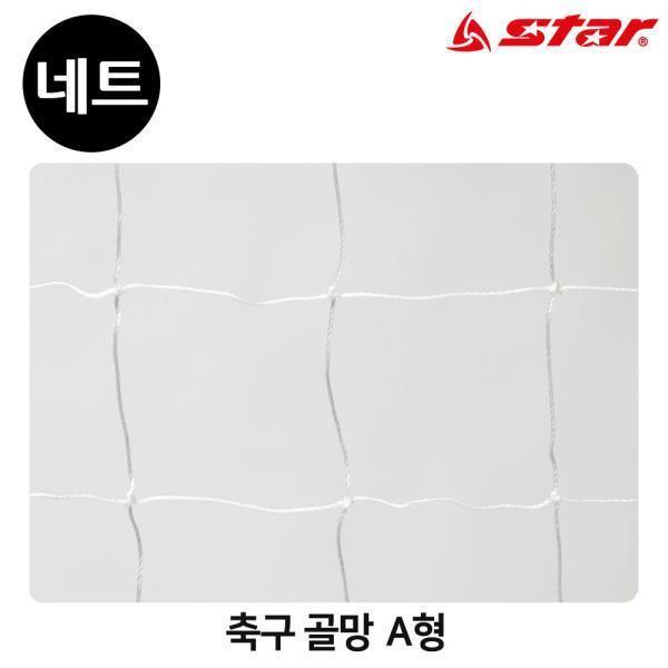(골망) 축구 A형 골네트 (흰색)