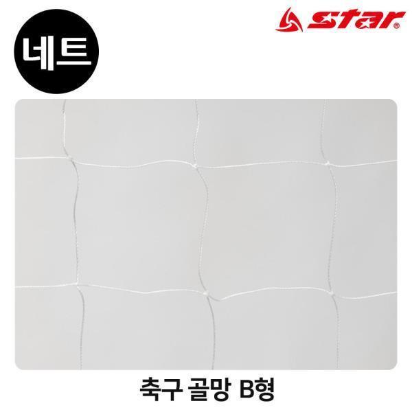 (골망) 축구 B형 골네트 (SN320H)