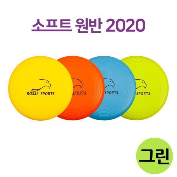원반 소프트 2020 (그린) (OFTFB2)