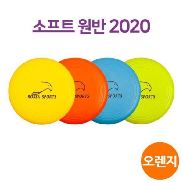 원반 2020 (오렌지) (OFTFB2)