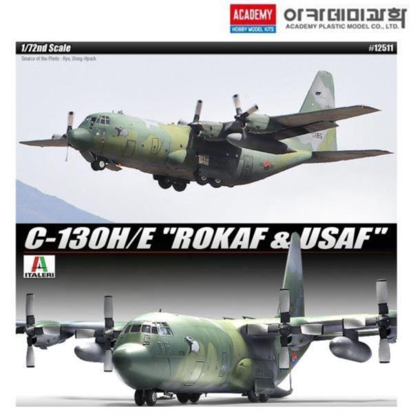 1대72 C-130 H.E 허큘리스