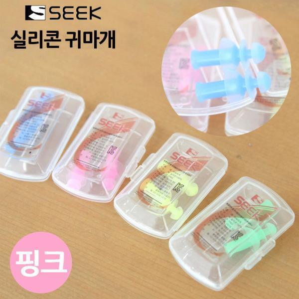 3중 실리콘 귀마개 (핑크)