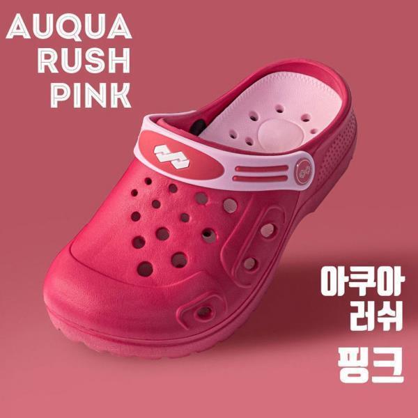 아쿠아러쉬 샌들 (어른용) (핑크) (택1)