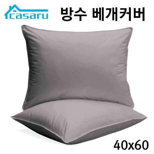 방수 베개 커버 (40X60cm) (그레이)