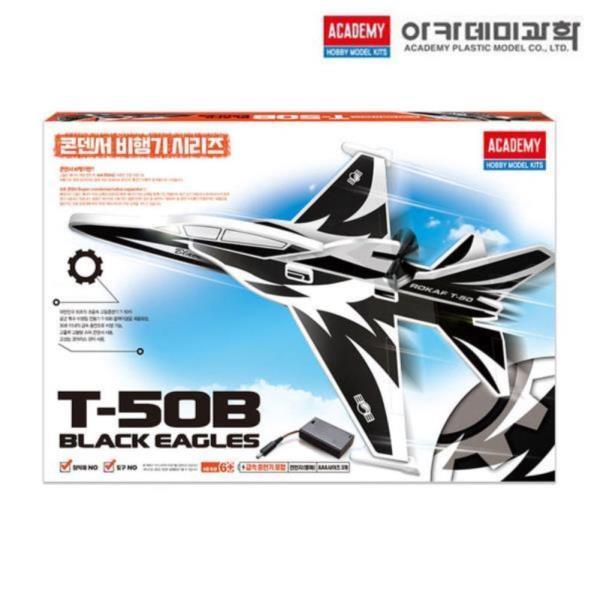 아카데미 콘텐서 비행기 T-50B 블랙이글