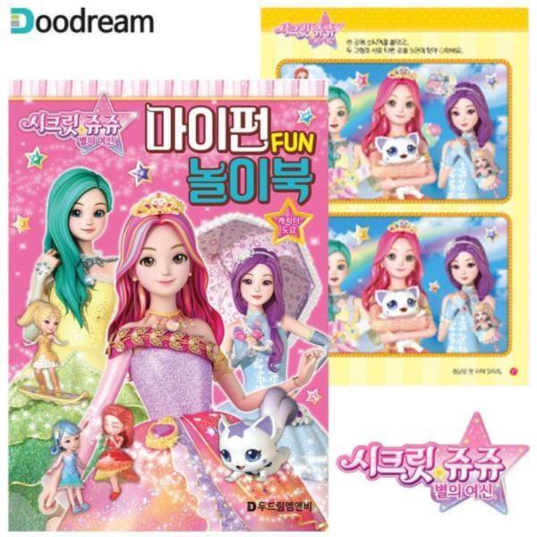 두드림 시크릿 쥬쥬 별의 여신 마이펀 놀이북