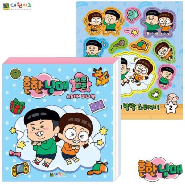 대원키즈 흔한남매 이티콘 스티커 미니북