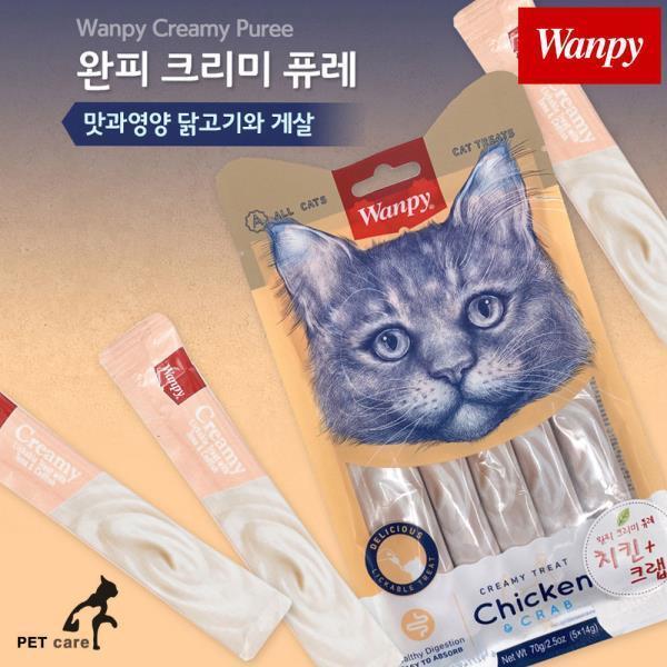 크리미 퓨레 5p(14g)(닭고기 게살)