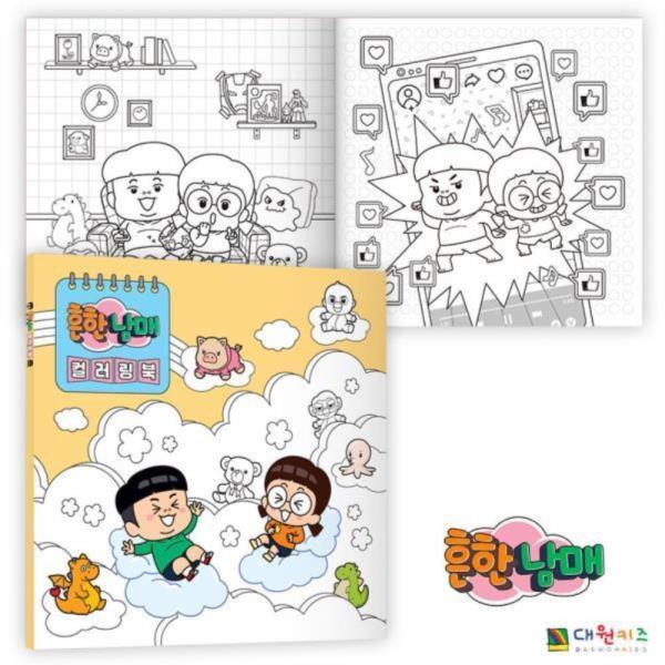 대원키즈 흔한남매 컬러링북
