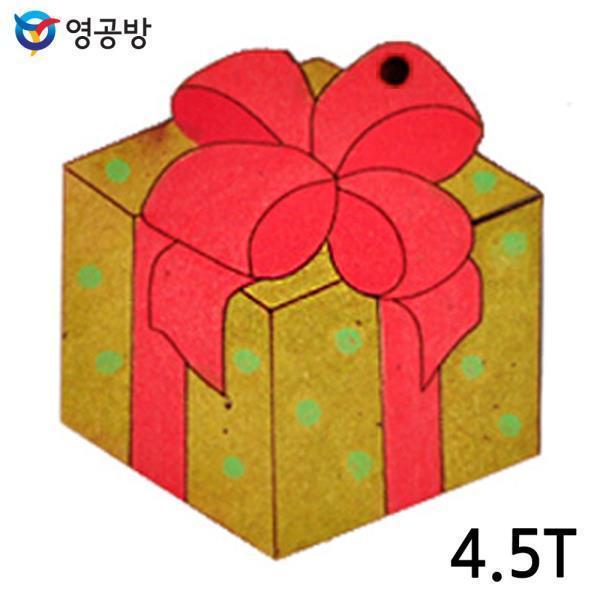 선물상자 45T (10개입) 연결구멍ㅇ