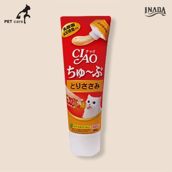 츄브 영양제 (닭가슴살) (장건강)