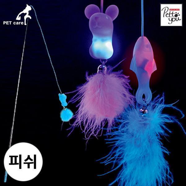 펫투유 우쭈쭈 LED 고양이 낚시대 (피쉬)