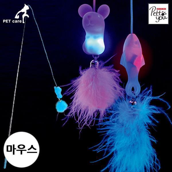 펫투유 우쭈쭈 LED 고양이 낚시대 (마우스)