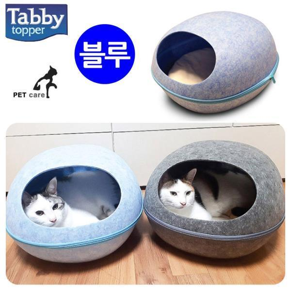 테비 에그하우스 (블루) (고양이 숨숨하우스)