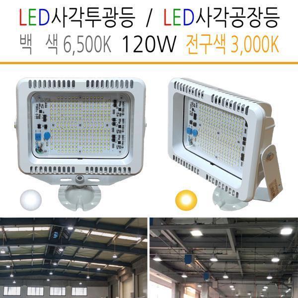 유니온엘이디 LED사각공장등 120W 사각투광등 외벽등