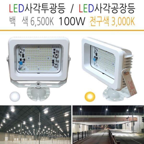 유니온엘이디 LED사각공장등 100W 사각투광등 외벽등