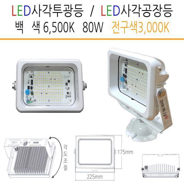 유니온엘이디 LED사각공장등 80W 사각투광등 외벽등